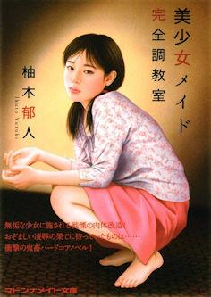 美少女メイド 完全調教室 / 柚木 郁人