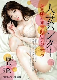 人妻ハンター―女を堕とす禁断のテクニック / 瀬井 隆