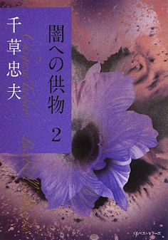 闇への供物2 / 千草 忠夫