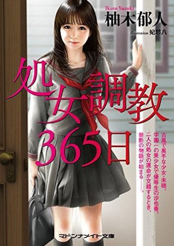処女調教365日 / 柚木 郁人