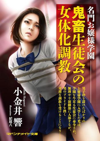 名門お嬢様学園 鬼畜生徒会の女体化調教 / 小金井 響