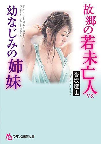 故郷の若未亡人vs.幼なじみの姉妹 / 香坂 燈也