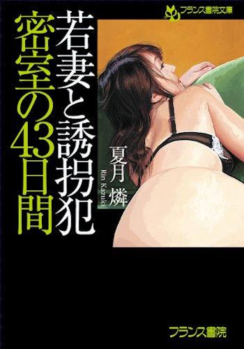 若妻と誘拐犯 密室の43日間 / 夏月 燐