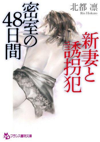 新妻と誘拐犯【密室の48日間】 /  北都 凛