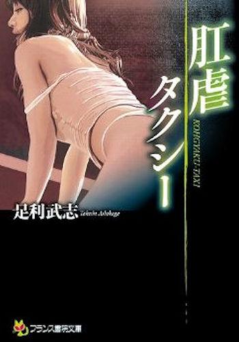 肛虐タクシー /  足利 武志