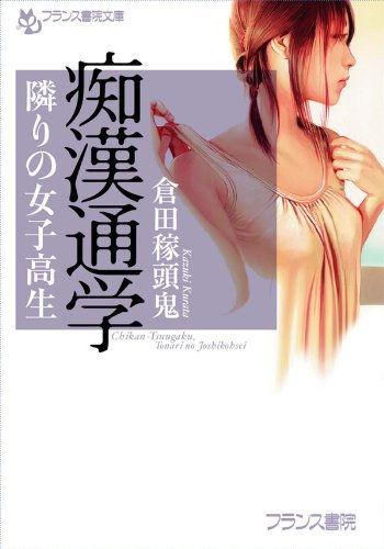 痴漢通学 隣りの女子高生 / 倉田 稼頭鬼