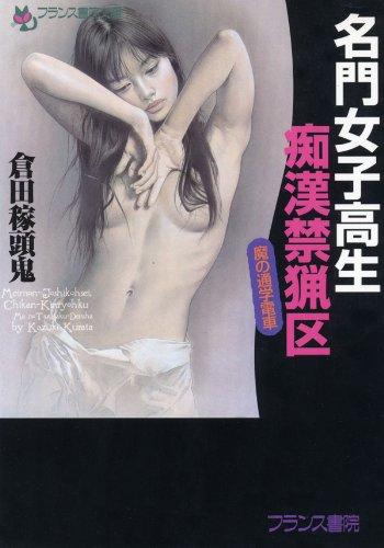 名門女子高生・痴漢禁猟区 魔の通学電車 /  倉田 稼頭鬼