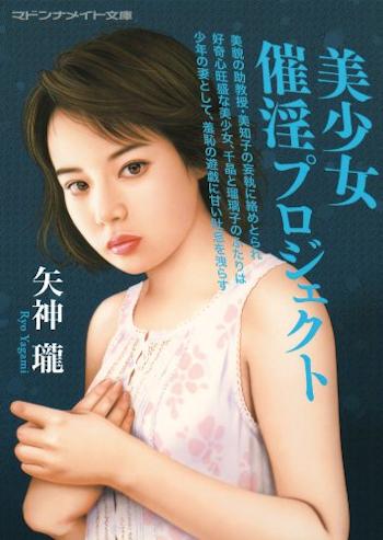 美少女催淫プロジェクト / 矢神 瓏