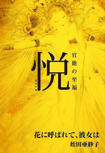 花に呼ばれて、彼女は / 蛭田亜紗子