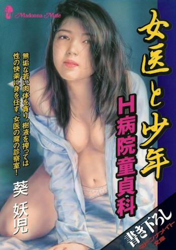 女医と少年 H病院童貞科 / 葵 妖児