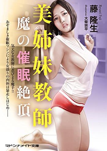 美姉妹教師 魔の催眠絶頂 / 藤 隆生
